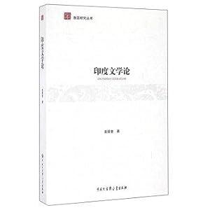Literature India(Chinese Edition): JIANG JING KUI