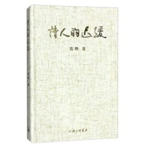 Poet slow(Chinese Edition): FAN YE ZHU