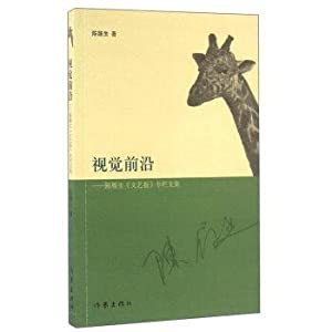 Visual Frontier Chenlv Sheng Arts column anthology(Chinese Edition): CHEN LV SHENG ZHU