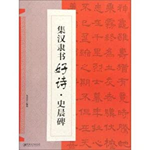 Set Han official script poetry history monument morning(Chinese Edition): ZHU YI BIN ZHU