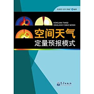 Space weather forecasting model quantitatively(Chinese Edition): ZHANG XIAO XIN ZHU