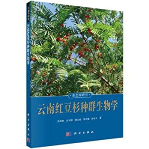 Ecology: Taxus population biology(Chinese Edition): SU JIAN RONG