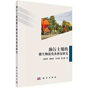 Evolution and remediation of soil microbial oil(Chinese: CHEN LI HUA