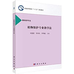 Plant Protection Professional Teaching(Chinese Edition): QI HUI XIA . LI SHUANG MIN . LI MING CHAO ...