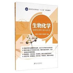 Biochemistry(Chinese Edition): WANG DONG LIANG