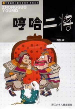 Two Generals of Hum and Ha (Zhou Rui's Humorous Fiction Series)(Chinese Edition): Zhou Rui