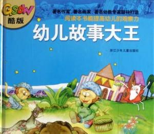 Superb Story: teller for Children (4 titles)(Chinese Edition): Tang Sulan
