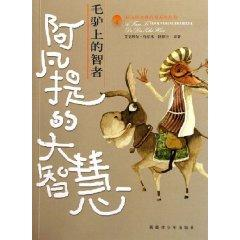The Man of Wisdom on the Donkey: the Great Wisdom of Afanti(Chinese Edition): Aikebaier Wulamu