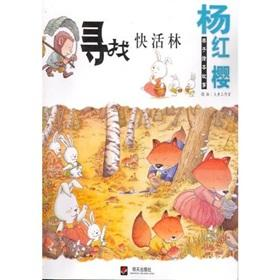 The Picture Story Books Written by Yang Hongying(Chinese Edition): Yang Hongying