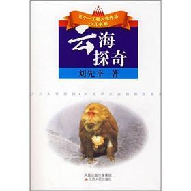 Nature Expedition Series of Liu Xianping(Chinese Edition): Liu Xianping
