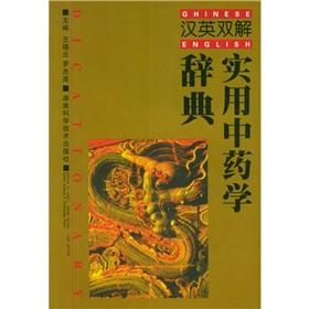 Dictionary of Traditional Chinese Material Medical(Chinese Edition): Wang Fufang, Lu Jieying