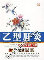 Collection of Best Health Care Plans (13 volumes)(Chinese Edition): Liu Ping and so on