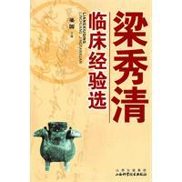 The selection of clinic experience from Liang Xiu-qing (Chinese Edition): Liang Guo
