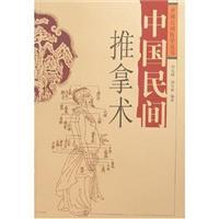 China's Folk Message Therapy(Chinese Edition): Liu Guangrui Liu Shaolin