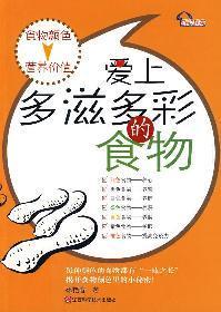 Enjoy Colorful Food(Chinese Edition): Pi Chunyan