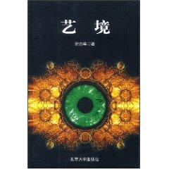 Artistic Realm(Chinese Edition): Zong Baihua