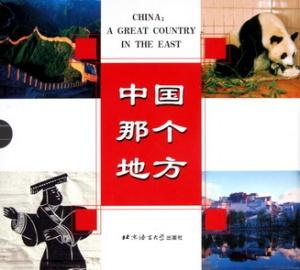 China:A Great Country in the East(Chinese Edition): Zhang Ying