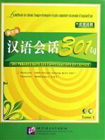 Conversational Chinese 301 (French)(Chinese Edition): Kang Yuhua, Lai
