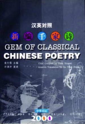 Gems of Classical Chinese Poetry (English-Chinese bilingual: Yuan Xingpei Xu