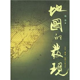 Discovery of Maps(Chinese Edition): Yang Lang