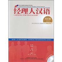 Chinese for Managers(Business Chinese 1)(Chinese Edition): BEN SHE,YI MING