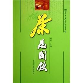 Tea:The Chinese National Drinking(Chinese Edition): Liu Feng