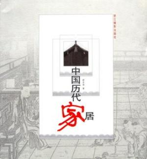 Residential Houses of Different Dynasties in China(Chinese Edition): Gu Yinhai