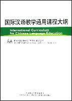 International Curriculun for Chinese Language Education(ICCLE)(Chinese Edition): The Office of