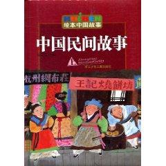 Illustrated Chinese Folk Stories (A)(Chinese Edition): Ren Rongrong