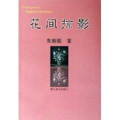 A Glimpse of English Literature(Chinese Edition): Zhu Jiongqiang
