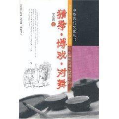 Chinese Culture of Folk CustomsSeries(Chinese Edition): Li Jianzong