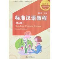 Standard Chinese (2nd edition): Dialogue (I)(Chinese Edition): Edited by Huang