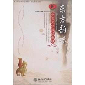 Chinese Taste---The Reading Text about Chinese Culture: Lian Degui