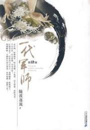 The Great Military Counsellor Of That Era(four volumes)(Chinese Edition): Suibo Zhuliu