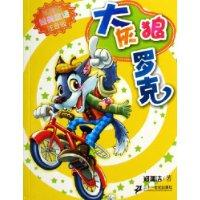 Lu Xixi's Story (8 volumes)(Chinese Edition): Zheng Yuanjie