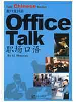 Talk Chinese Series -- Office Talk(Chinese Edition): Li Shujuan