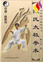 Chen Taijiquan(Chinese Edition): Chen Zhenglei