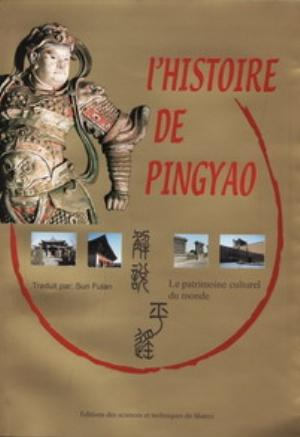 Highlights of Pingyao(Chinese Edition): Tang Xilin