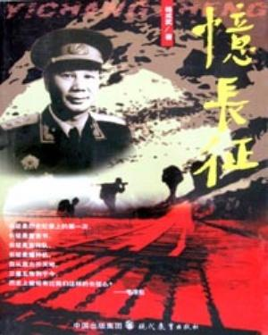 A Reminiscence of The Long March(Chinese Edition): Yang Chengwu