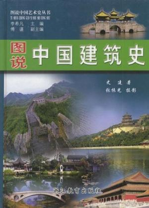 The Illustrated History of Chinese Arts (Chinese Edition): Li Xifan