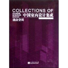CHINESE INTERIOR DESIGN(3 volumes)(Chinese Edition): China Building Decoration
