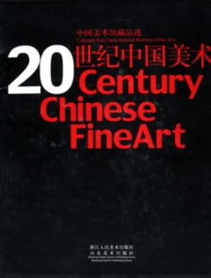 The 20th Century Chinese Fine Arts(Chinese Edition): the Editing Committee of The 20th Century ...