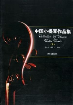 Collection of Chinese Violin Pieces (1-10)(Chinese Edition): Lian Xiaoquan,Wei Jingwen