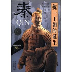 Illustrated Chinese History--Qin Dynasty(Chinese Edition): BEN SHE,YI MING