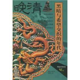 Illustrated Chinese History--Late Qing Dynasty(Chinese Edition): BEN SHE,YI MING