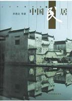 Vernacular Dwelling(Chinese Edition): Shan Deqi