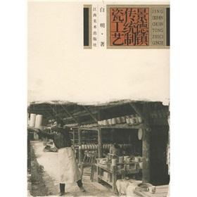 Traditional Ceramics Manufacturing Technics in Jingdezhen City(Chinese: Bai Ming