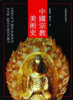 China's Religious Fine Arts History(Chinese Edition): Jin Weinuo and