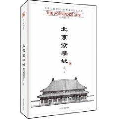 Beijing Forbidden City(Chinese Edition): Liu, Chang