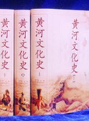 Cultural History of the Yellow River(Chinese Edition): Li xue qin